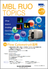 Flow Cytometryの活用